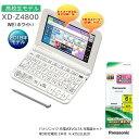(お取り寄せ)カシオ XD-Z4800WE 電子辞書 エクス...