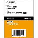 (お取り寄せ)カシオ (CASIO) 電子辞書用コンテンツカード 朝鮮語辞典/日韓辞典/ゼロから始める韓国語 XS-SH18MC