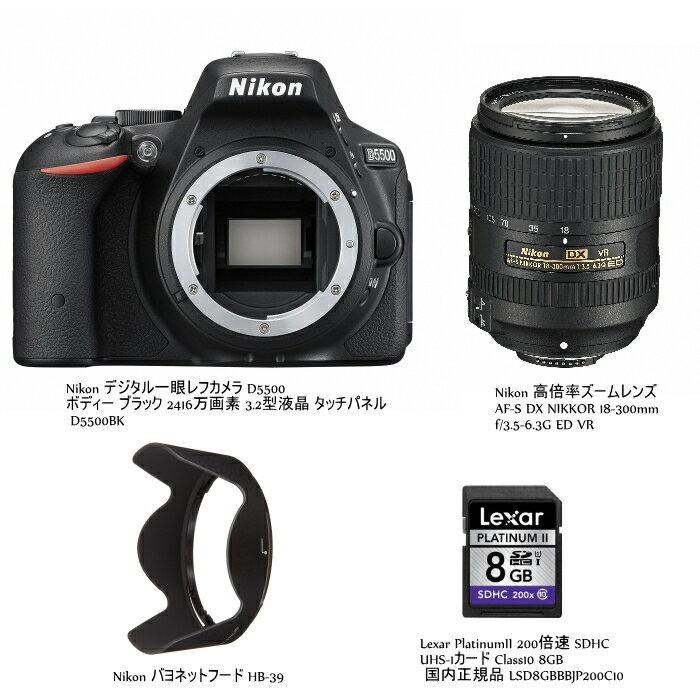 【在庫限り】Nikon ニコン デジタル一眼レフカメラ ボディ D5500-BK レンズ AF-S DX NIKKOR18-300mm F/3.5-6.3G ED VR レンズフード HB-39 ソフトケース、メモリーカードの5点セット 【長期安心保証対象商品】