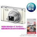 (在庫あり)カシオ EX-ZR3200-WE デジタルカメラ EXILIM「自分撮り・みんな撮りが簡単」「スマホへ自動転送」(ホワイト)[EX-ZR3200WE][EXZR3200WE]