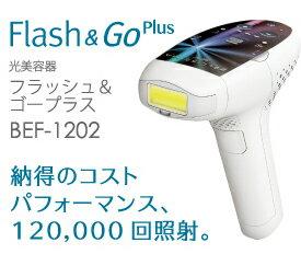 (お取り寄せ)BELLISSIMA BEF-1202 光美容器 フラッシュ&ゴープラス 脱毛器 【送料無料】
