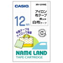 CASIO カシオ NAMELAND ネームランドテープ(アイロン布タイプ) 白色テープ 黒文字 幅12mm×長さ3.5m XR-12VWE(XR12VWE)