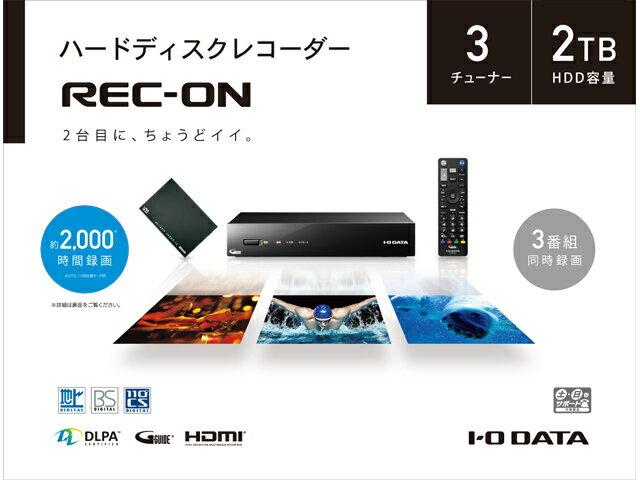 【お取り寄せ】アイ・オー・データ 3番組同時録画対応ハードディスクレコーダー(2TB)HVTR-T3HD2