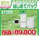 (期間・台数限定)キーワードパックA(2ドアノンフロン冷蔵庫...