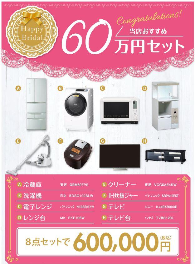 (期間・台数限定)デジ倉ブライダル60万円セット...の商品画像