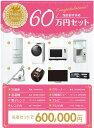 (期間・台数限定)デジ倉ブライダル60万円セット ※配送・設...