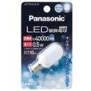 【お取り寄せ】パナソニック LED電球 LDT1DGE12 昼光色相当 E12口金 全光束10lm(0.5W装飾電球 T形タイプ)