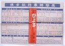 【中古】博多駅列車時刻表 昭和33年10月1日改正