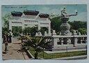 【中古】北京の風光 中央公園の大石門(絵葉書)