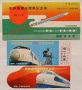 【中古】新幹線博多開業昭和50年3月10日記念特急券 博多駅から小倉駅