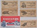 【中古】東京モノレール '83初日の出号運転記念入場券 モノレール浜松町駅・流通センター駅・大井競馬