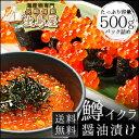 【業務用】 国内加工 鱒いくら醤油漬け 250g 2個セット...