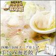 こだわりの手包み海老餃子4種の旨味スープ(えび)(ぎょうざ)(手作り)(雑炊)(イトヨリ)(魚介)(野菜)
