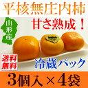 【送料無料】山形産 庄内柿(冷蔵)3玉×4袋入り 種なし 平核無庄内柿 贈答ギフトにもお勧め!