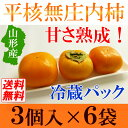 【送料無料】山形産 庄内柿(冷蔵)3玉×6袋入り 種なし 平核無庄内柿 贈答ギフトにもお勧め!