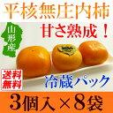 【送料無料】山形産 庄内柿(冷蔵)3玉×8袋入り 種なし 平核無庄内柿 贈答ギフトにもお勧め!