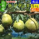 【送料無料】 山形県 西洋梨 ラフランス 大玉 5kg(秀6...