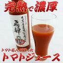 【送料無料】 名人が作った 濃厚 トマトジュース 6本入り 飛騨の極 フルーツトマト使用 ギフト、贈答にも!