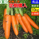 【定期購入】【有機JAS にんじん 10kg】無農薬人参 秀品(A品)料理にも、ジュース用