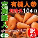【定期購入】【有機JAS にんじん 10kg】無農薬人参 訳あり 毎日のジュース用に!オ