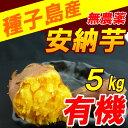 【送料無料】 種子島産 有機安納芋 5kg 無農薬・無化学肥料 さつまいも