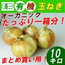 【送料無料】有機玉ねぎ 10キロ 不揃い オーガニック野菜! まとめ買い 新玉ねぎ
