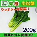 オーガニック 有機 小松菜 200g 無農薬 有機野菜