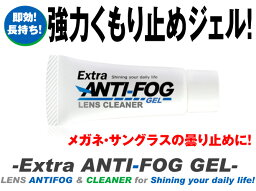 【ネコポス対応!】Extra【ANTI-FOG GEL LENSCLEANER】(アンチフォグジェルクリーナー)エクストラ 曇り止め くもり止め くもりどめ レンズクリーナー<strong>花粉症</strong> <strong>メガネ</strong> サングラス 強力曇止めレンズ用クリーナー マスク <strong>花粉症</strong> アンチフォグ