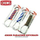 【レビューを書いてメール便!】チャムス【CHUMS】アイガーーパラコードキーチェーンGlacier-Paracord-Keychainカラビナ付!