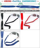 【クロネコDM便対応!】チャムス【CHUMS】メガネストラップCOOLDRY(CH61-023)(クールドライ)速乾性に優れた素材を採用!グラスコードサングラスストラップ眼鏡ストラップマリンスポーツやウォータースポーツに最適!