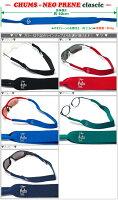 【クロネコDM便対応!】チャムス【CHUMS】メガネストラップNEOPRENE-Classic-Solid(CH61-0225)ネオプレーンクラシックソリッドグラスコードサングラスストラップ眼鏡ストラップ