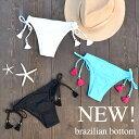 ブラジリアン ビキニ ボトムのみ ブラジリアンカットショーツ インポート水着 人気の3色! ゆうパケット対応 ブラジル製