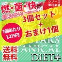 オールスターズボタニカル【 スーパーフルーツ 】【 乳酸菌 】【 ココナッツ 】【 アサイー 】