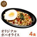 オリジナルガパオライス/4食入 [ガパオライス エスニック 冷凍 丼物 温めるだけ 絶品]