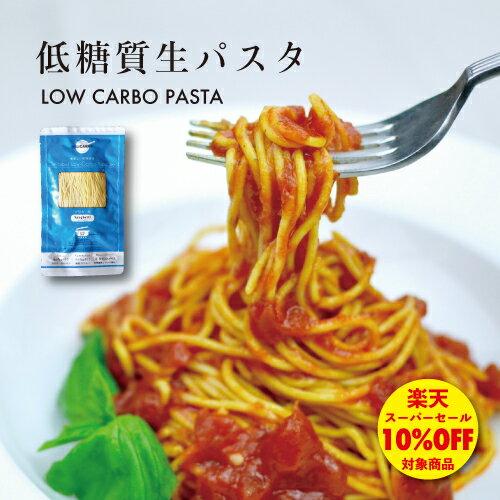 低糖質&低カロリーパスタ7食送料無料スープジャーでスープパスタデリカーボスパゲッティまたはフェットチ
