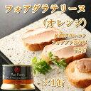 【最高級スペイン産】 オレンジジャム入りフォアグラ(含有率72%) 缶詰 テリーヌ パテ ペースト リエット