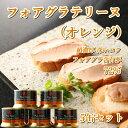【最高級スペイン産】5缶セット オレンジジャム入りフォアグラ(含有率72%) 缶詰 テリーヌ パテ ペースト リエット 送料無料