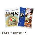 水冷麺セット (麺160g,スープ300g)[韓国冷麺]【で...