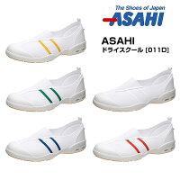 ASAHIドライスクールスニーカーキッズ上履き全5色011D