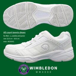 【即納】WIMBLEDON ウィンブルドン <strong>テニスシューズ</strong> メンズ レディース WM4000 WM-4000 ジュニア オールコート対応モデル 軽量 4E 外反母趾 ソフトテニス 部活動 作業履き 白スニーカー