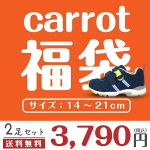 【送料無料】【あす楽】carrot キャロット スニーカー 福袋 キャロット福袋2足セット キッズ moonstar 男の子 女の子 子供靴