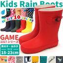 長靴 子供 レインブーツ GAME ゲーム 1317 キッズ 全10色 完全防水 カラフル 雨具 通