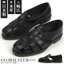 GLOBAL CLUB グルカサンダル S1000 メンズ クールビズ ビジネスシューズ ドライビングシューズ 夏靴 3E 幅広 レザー 本革 グラディエーターサンダル 日本製 国産