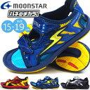 【特価/即納】 moonstar ムーンスター スーパースター キッズサンダル SS SK832 キッズ バネのチカラ。ボーイズ向けキッズサンダル