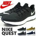 【即納】 ナイキ NIKE ランニングシューズ AA7403 NIKE QUEST メンズ ジョギング マラソン トレーニング フィットネス