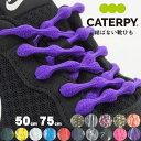キャタピラン CATERPYRUN 靴紐 N50 N75 メンズ レディース 靴ひも ゴム 紐 結ばない