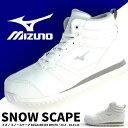 スノーシューズ メンズ レディース ミズノ mizuno SNOW SCAPE B1GA180301 冬靴 スノースケープ ウィンターシューズ ウォーキングシューズ 防水設計 防滑 防寒 3E 幅広設計