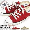 コンバース CONVERSE スニーカー ALL STAR S MULE SLIP OX 5CL398 5CL399 レディース オールスター S ミュール スリップ ベージュ レッド サンダル