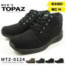 防水シューズ 紳士靴 メンズ トパーズ MEN'S TOPAZ MTZ-0124 メンズトパーズ サイドファスナー ウィンターシューズ 防水...
