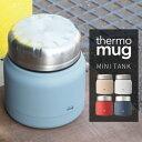 サーモマグ thermo mug 真空断熱スープボトル Mini Tank ミニタンク TNK18-30 アウトドア用品 ステンレス製 スープポッド スープジャー..